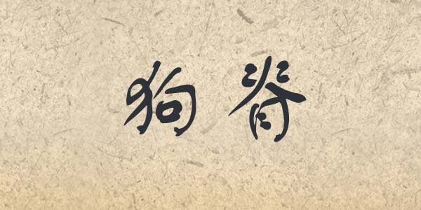Gou Ji written in Chinese