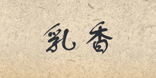 Ru Xiang written in Chinese